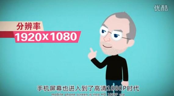 OPPO Find 5, Έβαλαν τον Steve Jobs σε καρτούν να παρουσιάζει το κινητό
