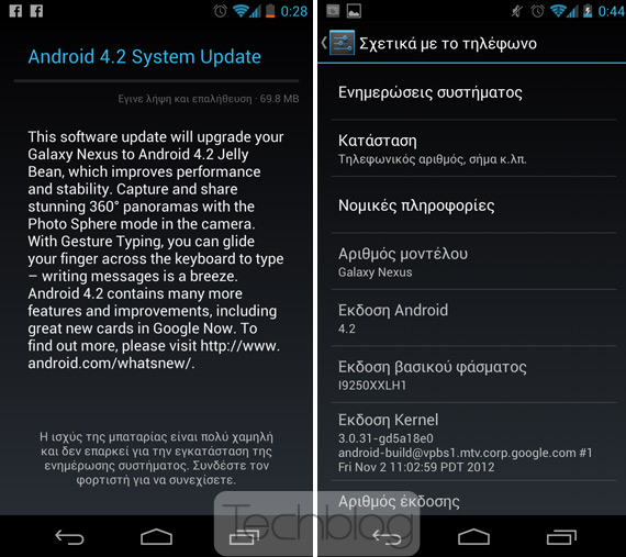 Samsung Galaxy Nexus, Αναθαθμίζεται στην έκδοση Android 4.2 Jelly Bean