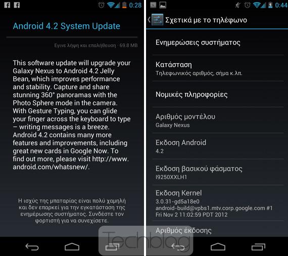 Samsung Galaxy Nexus, Αναθαθμίζεται στην έκδοση Android 4.2 Jelly Bean