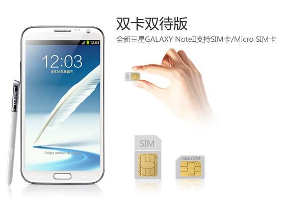 Δίκαρτο Samsung Galaxy Note II για την αγορά της Κίνας