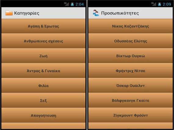 Γνωμικά, Εφαρμογή για Android συσκευές  [Έλληνες developers]