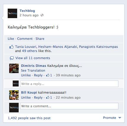 Facebook Fan Page, Προστέθηκε η επιλογή reply στα σχόλια