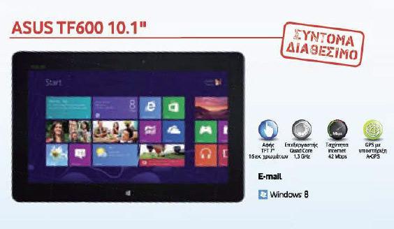 ASUS Vivo Tab RT (TF600), Σύντομα διαθέσιμο στη Vodafone tablet με Windows 8 RT