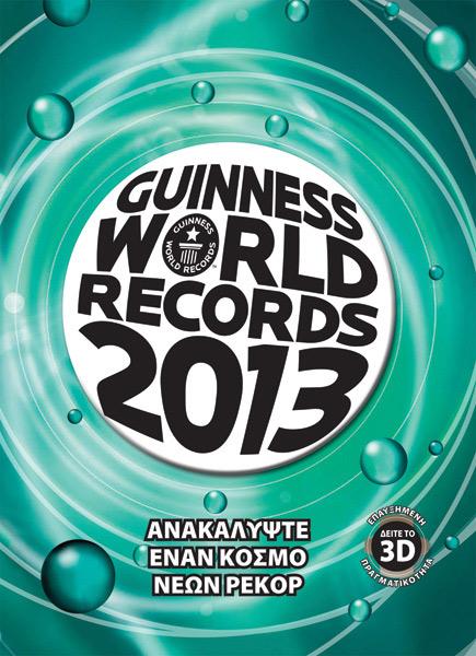 Διαγωνισμός on-the-fly, Κερδίστε 5 βιβλία Guiness World Records 2013