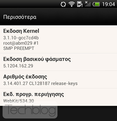 HTC One X, Ξεκίνησε η αναβάθμιση σε Android 4.1 Jelly Bean