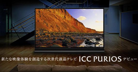 Sharp ICC Purios, Τηλεόραση UHD 60 ιντσών με τιμή 24.000 ευρώ