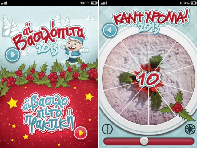 ΑϊΒασιλόπιτα, Εφαρμογή για iOS συσκευές [Έλληνες developers]