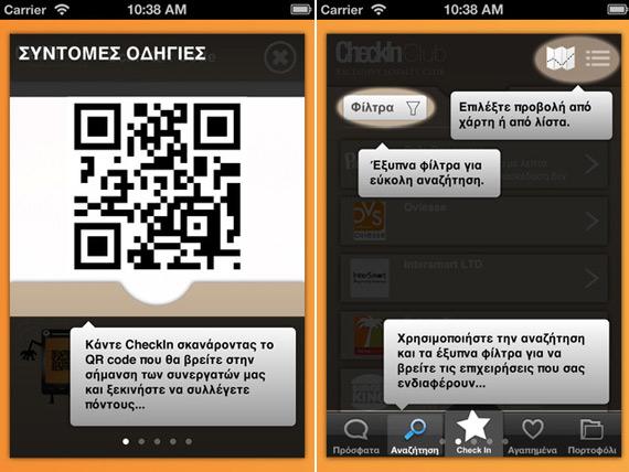 CheckIn Club, Εφαρμογή για iOS συσκευές [Έλληνες developers]