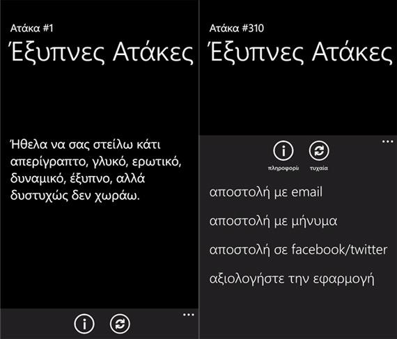 Έξυπνες Ατάκες, Εφαρμογή για Windows Phone smartphones [Έλληνες developers]