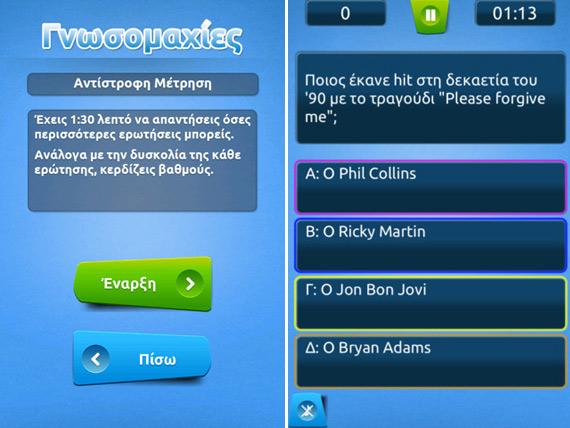 Γνωσομαχίες, Εφαρμογή για iOS συσκευές [Έλληνες developers]