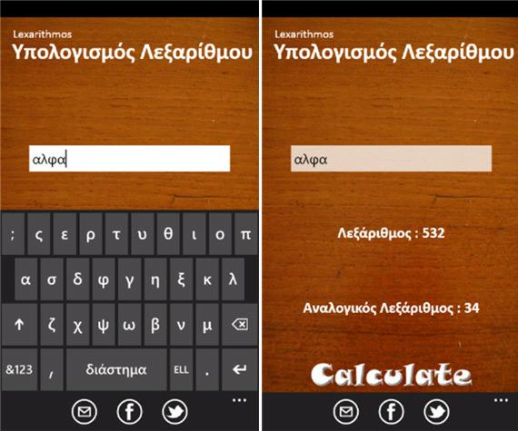 Lexarithmos, Εφαρμογή για Windows Phone smartphones [Έλληνες developers]