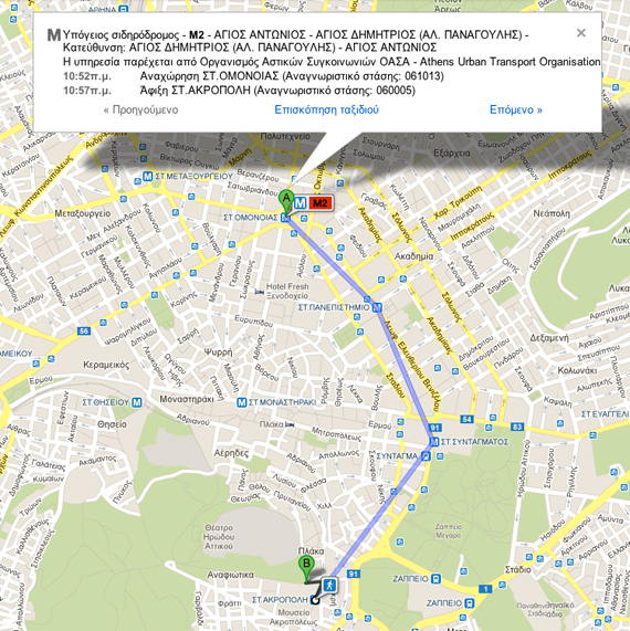 Ladies Talk: Η Βασούλα προτείνει τη χρήση του Google Transit για την Αθήνα