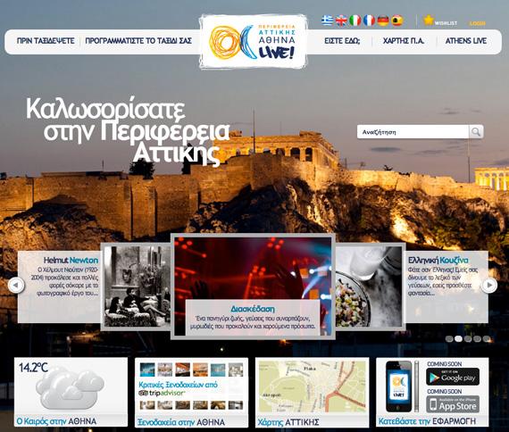 Athensattica.com