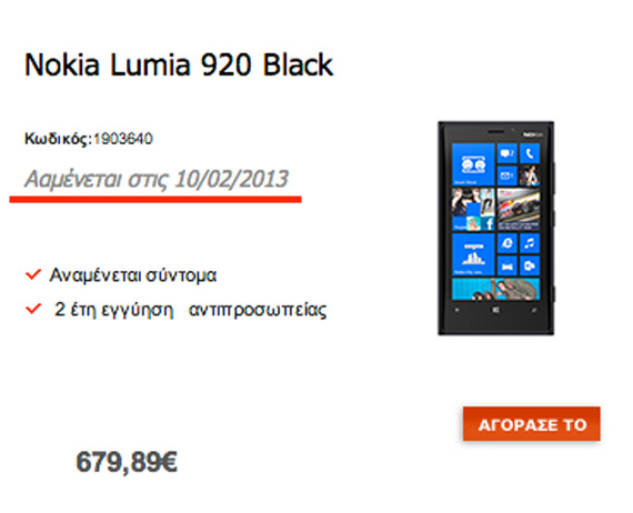 Nokia Lumia 920 Ελλάδα