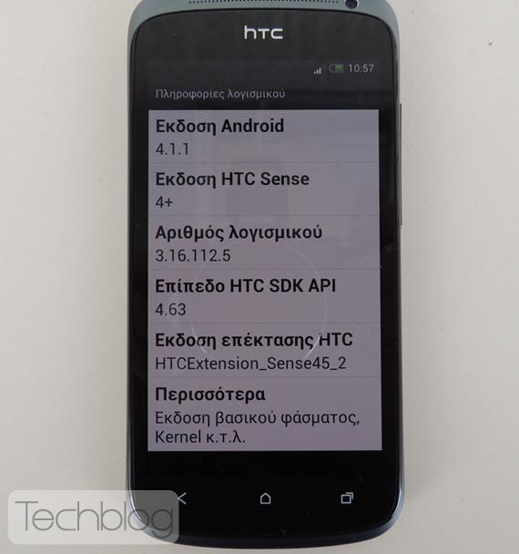 HTC One S αναβάθμιση