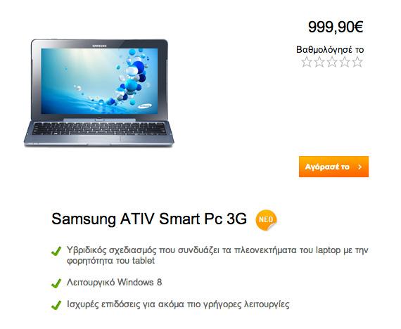 Samsung ATIV Smart PC Cosmote 999 ευρώ