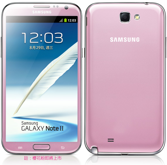 Samsung Galaxy Note II pink