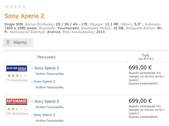 Sony Xperia Z στην Ελλάδα θα κοστίζει 7 κατοστάρικα