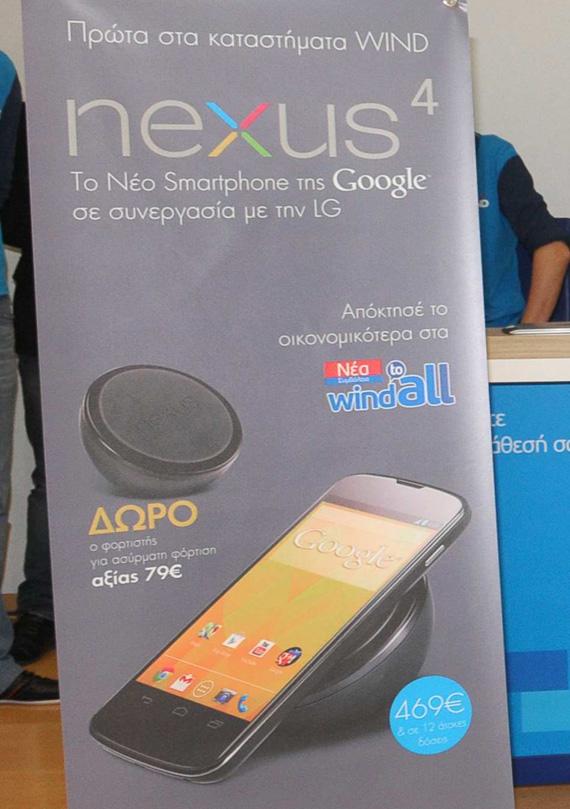Nexus 4 Wind