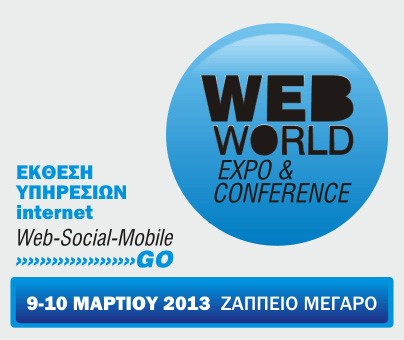 3η Web World Expo 2013