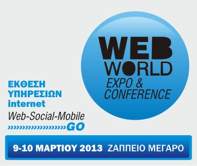 3η Web World Expo 2013