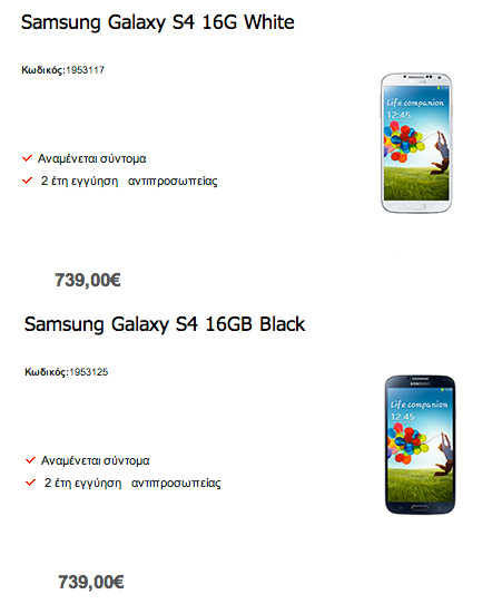 Galaxy S 4 plaisio 739 ευρώ