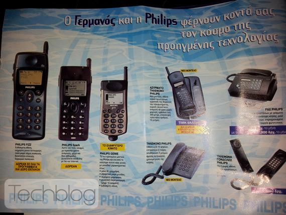 Γερμανός, Κατάλογος τεχνολογίας καλοκαίρι 1997!