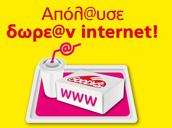 Goodys Vodafone HOL free internet