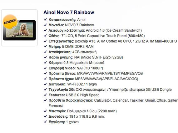 Cyta Ainol Novo 7 Rainbow
