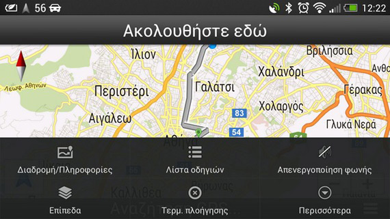 Google maps navigation Greece