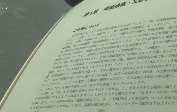 Sony E-Ink Mobius
