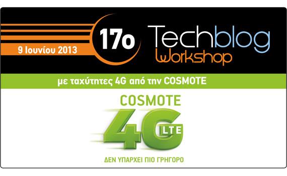 17ο Techblog Workshop με ταχύτητες 4G από την Cosmote
