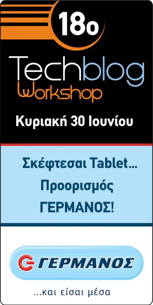 18o Techblog Workshop με Tablets από το ΓΕΡΜΑΝΟ