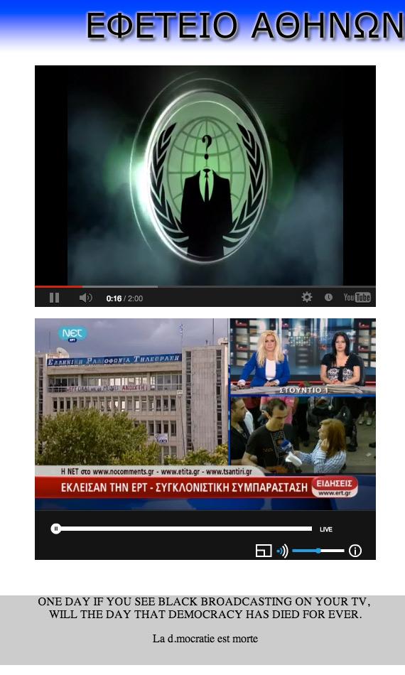 Anonymous, Επίθεση στο Εφετείο Αθηνών για τους απολυμένους της ΕΡΤ
