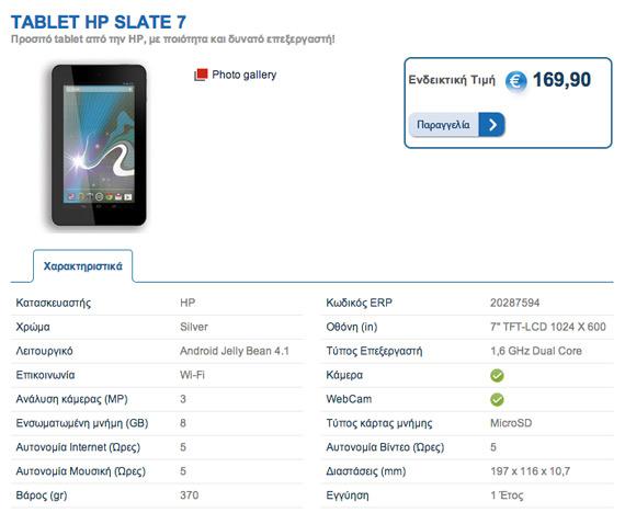 HP Slate 7 tablet 169,90 ευρώ τιμή