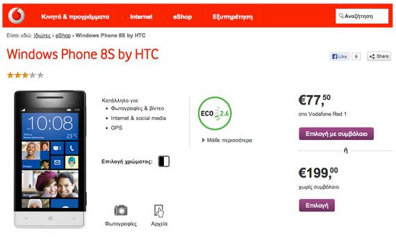 HTC 8S Vodafone 199 euro