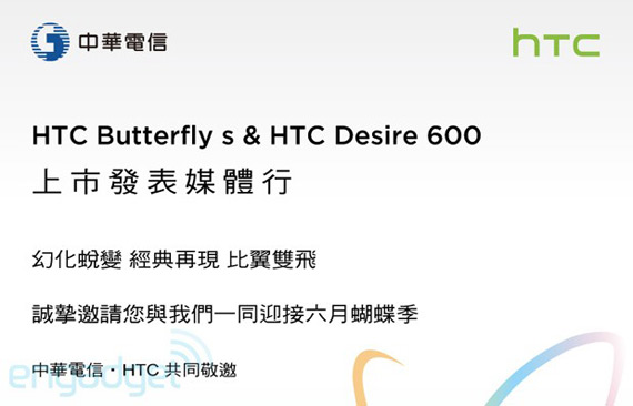 HTC Butterfly S invitation