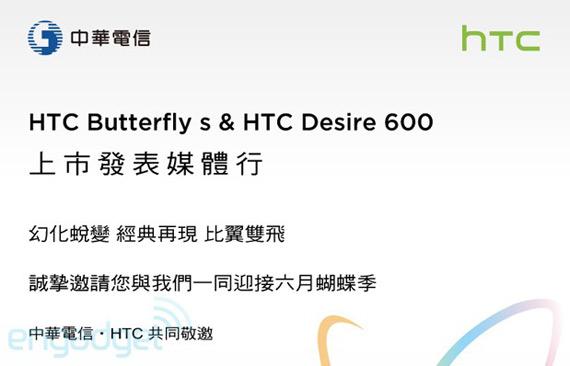 HTC Butterfly S invitation