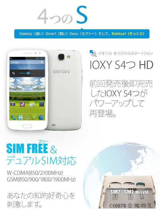 HD One IOXY S4