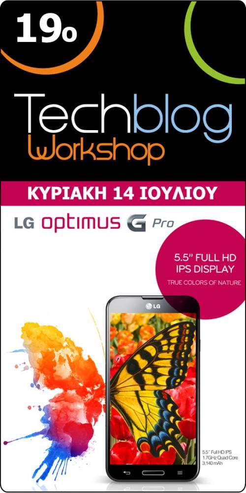 19th Techblog Workshop LG Optimus G Pro