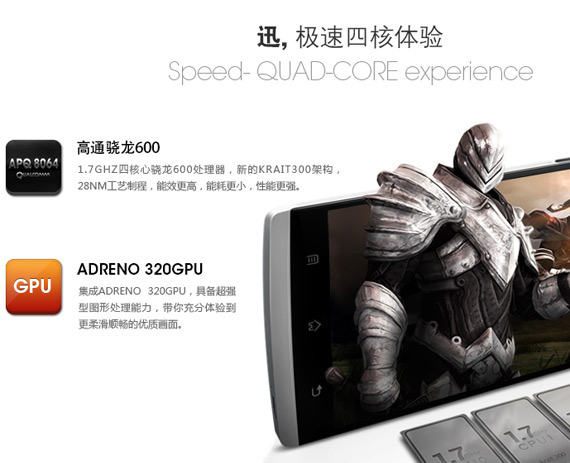 OPPO Find 5 Snapdragon 600 China