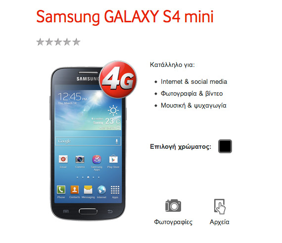 Samsung Galaxy S4 mini Vodafone 500 ευρώ
