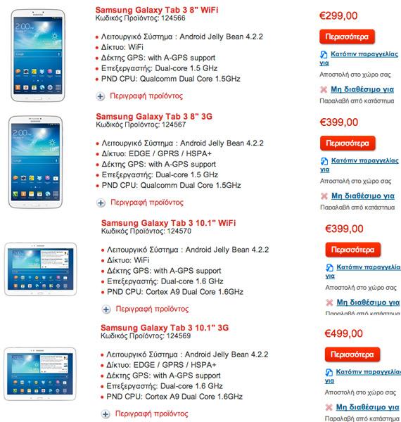 Samsung Galaxy Tab 3 τιμές Ελλάδα Κωτσόβολος