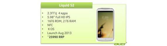 Acer Liquid S2, Τετραπύρηνο τέρας από την Acer
