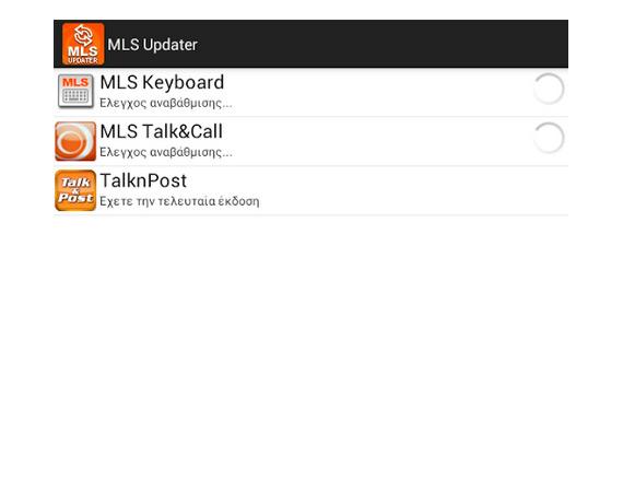 MLS updater app