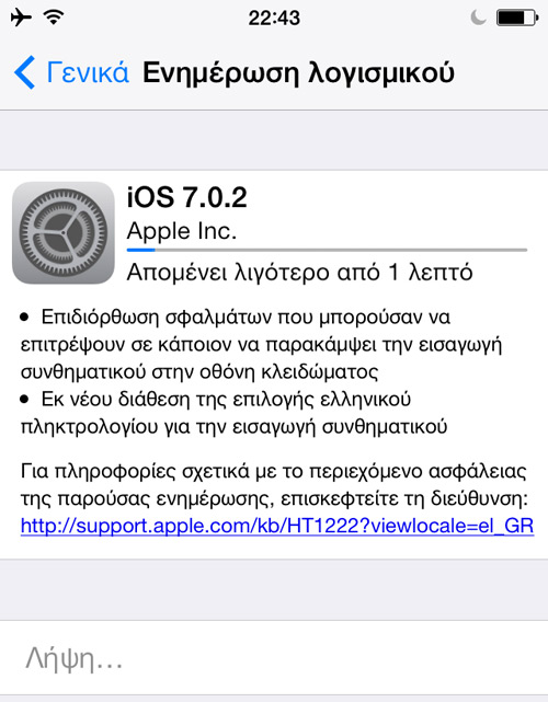 iOS 7.0.2 update screenshot