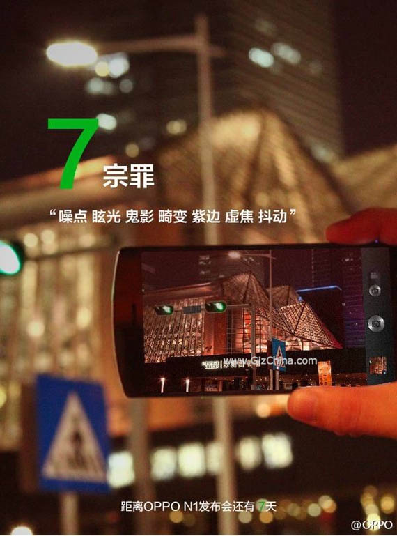 Oppo N1, Πρώτη εμφάνιση σε φωτογραφία