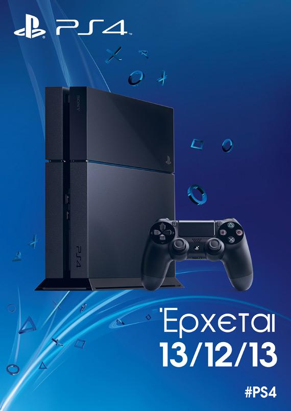 PlayStation 4 December Greece
