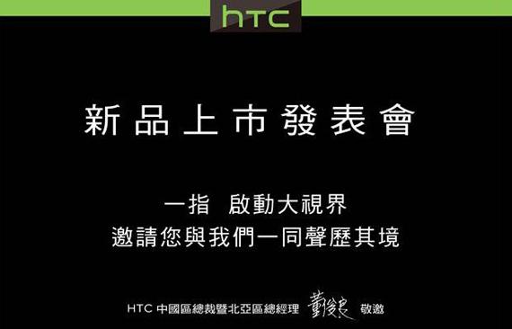 HTC One Max, Η αγωνία τελειώνει στις 18/10