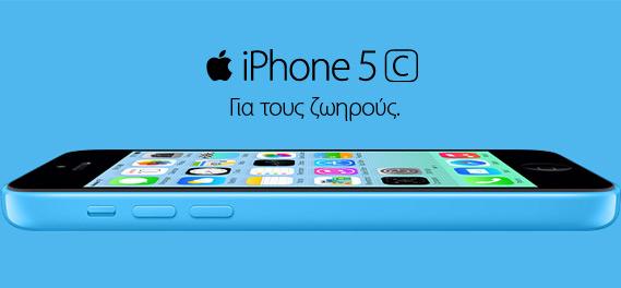 iPhone 5C WIND